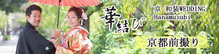 京都前撮りサイト