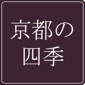 京都の四季