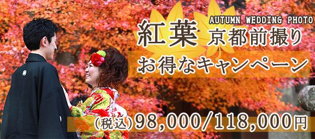 紅葉シーズン前撮りキャンペーン