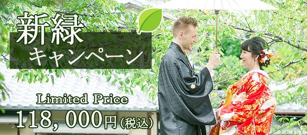 京都前撮り新緑シーズンキャンペーン