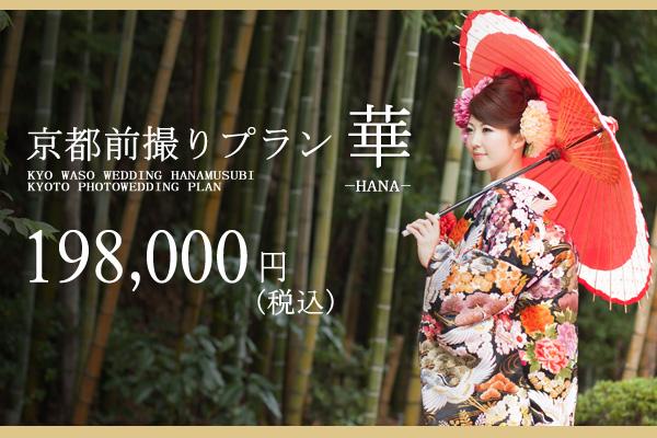 京都前撮りプラン華 158000円(税別)
