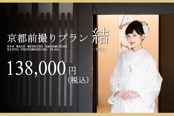 京都前撮りプラン結 138000円(税別)