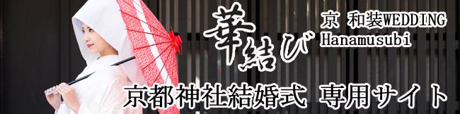 京都神社結婚式サイト