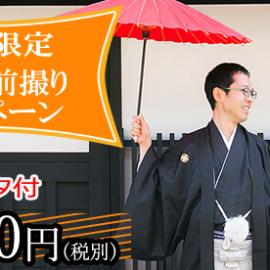 京町家前撮りキャンペーン