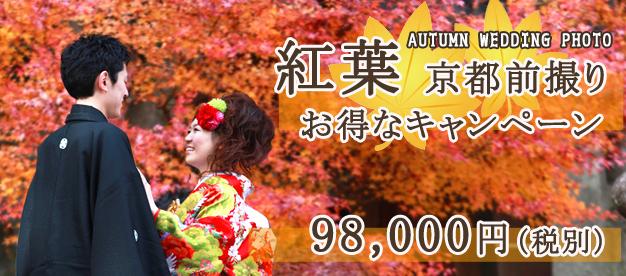 紅葉シーズンキャンペーン2020