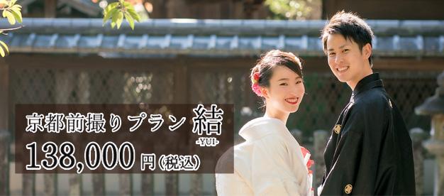 京都前撮り結プラン