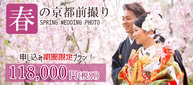 2021桜シーズンキャンペーン